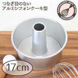 【浅井商店オリジナル】つなぎ目のないアルミシフォンケーキ型17cm