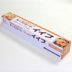★日本製★オーブンシート NEWイイナ 33cm×30m クッキングシート ベーキングシート クッキングペーパー お菓子作り パン作り