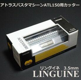マルカート社 パスタマシーン アトラス150用カッター 3.5mm Linguine(リングイネ)
