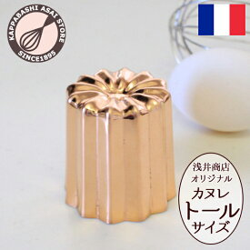 NEW!銅カヌレ型 (トール)★浅井商店オリジナルサイズ★