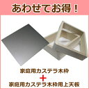 【あわせてお得!】家庭用カステラ枠+上天板