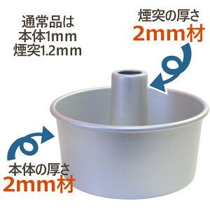 浅井商店オリジナルしっかり厚口つなぎ目のないアルミシフォンケーキ型17cm