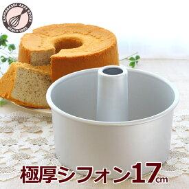 浅井商店オリジナル「極厚シフォン」しっかり厚口つなぎ目のないアルミシフォンケーキ型 17cm