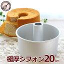 浅井商店オリジナル「極厚シフォン」しっかり厚口つなぎ目のないアルミシフォンケーキ型 20cm