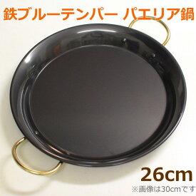 鉄ブルーテンパー パエリア鍋 26cm