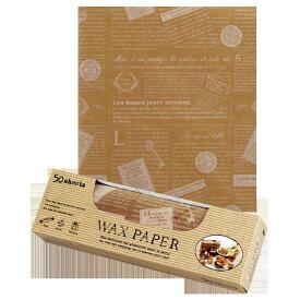日本製ワックスペーパー クラフトフレンチ 50枚入 WP3500