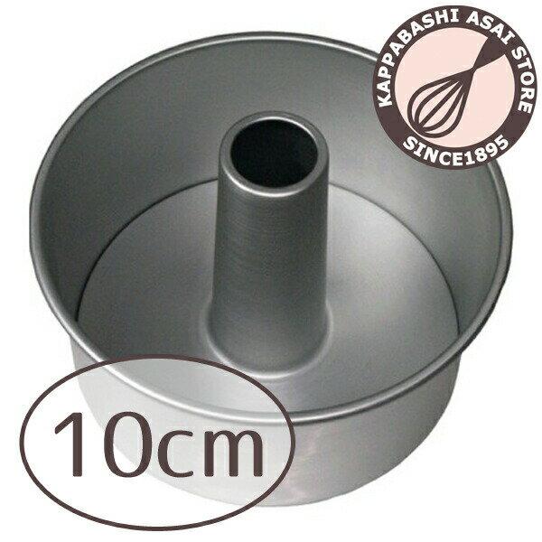 つなぎ目のないアルミシフォンケーキ型 10cm