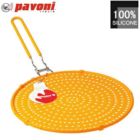 Pavoni(パヴォーニ) ラウンドオイルガード290 オレンジ