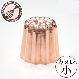 銅 カヌレ型 小 銅製 ケーキ型 手作りケーキ