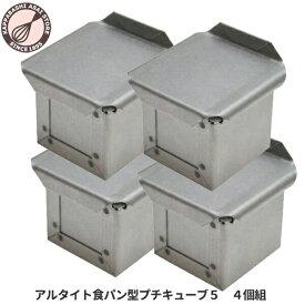 ★いつでもまとめてお得★アルタイト食パン型プチキューブ5 4個組 正方形