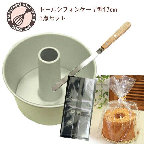 【あせてお得!】浅井商店オリジナル 人気のトールシフォン型 17cm 3点セット!!