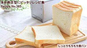 6月1日価格改定予定発売初日にランキング第1位★浅井商店オリジナル開発★売ってる食パンに限りなく近い理想の食パン型1斤