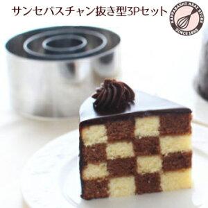 オリジナルレシピつき浅井商店オリジナル!15cmモザイクケーキにピッタリ抜き型3Pセット