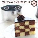 浅井商店オリジナル【flan*さんのサンセバスチャン抜き型3Pセット】5号モザイクケーキにピッタリ