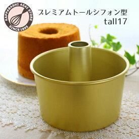 【浅井商店オリジナル】プレミアムつなぎ目のないアルミトールシフォンケーキ型17cm