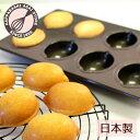 【型離れ抜群!スーパーシリコン加工 基本のお菓子型シリーズ第三弾】レモン型 8P 日本製 バレンタイン手作り