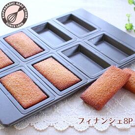【型離れ抜群!スーパーシリコン加工 基本のお菓子型シリーズ第四弾】フィナンシェ 8P 日本製 バレンタイン手作り