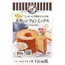 浅井商店オリジナル ワンボールで簡単カフェの味 モチふわ♪米粉シフォンミックス トールシフォン12cm用(90g)