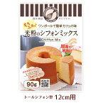 浅井商店オリジナルワンボールで簡単カフェの味モチふわ♪米粉シフォンミックストールシフォン14cm用(120g)