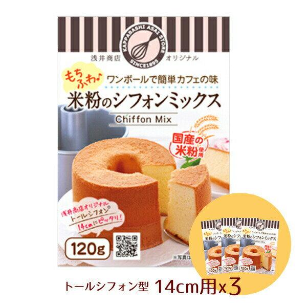 【シフォンミックス3個セット】浅井商店オリジナル ワンボールで簡単カフェの味 モチふわ♪米粉シフォンミックス トールシフォン14cm用(120g)