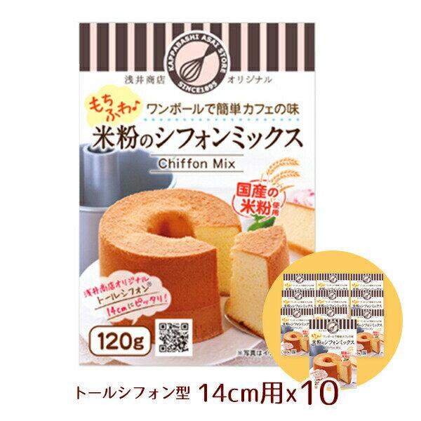 【まとめてお得!】10袋セット!浅井商店オリジナル ワンボールで簡単カフェの味 モチふわ♪米粉シフォンミックス トールシフォン14cm用(120g)