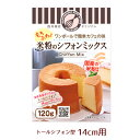浅井商店オリジナル ワンボールで簡単カフェの味 モチふわ♪米粉シフォンミックス トールシフォン14cm用(120g)