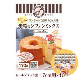 【まとめてお得!】10袋セット浅井商店オリジナル ワンボールで簡単カフェの味 モチふわ♪米粉シフォンミックス トールシフォン17cm用(170g)