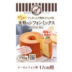 浅井商店オリジナルワンボールで簡単カフェの味モチふわ♪米粉シフォンミックストールシフォン17cm用(170g)