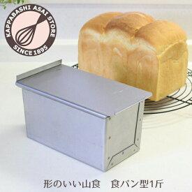 浅井商店オリジナル★形のいい山食のためのアルタイト新食パン型 1斤