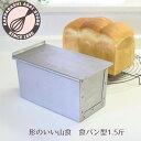 ★浅井商店オリジナル★形のいい山食のためのアルタイト新食パン型 1.5斤