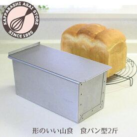 ★浅井商店オリジナル★形のいい山食のためのアルタイト新食パン型 2斤