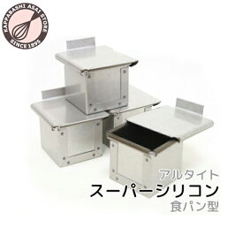アルタイトスーパーシリコン サイコロ食パン型 プチキューブ5 4個組 50X50mm
