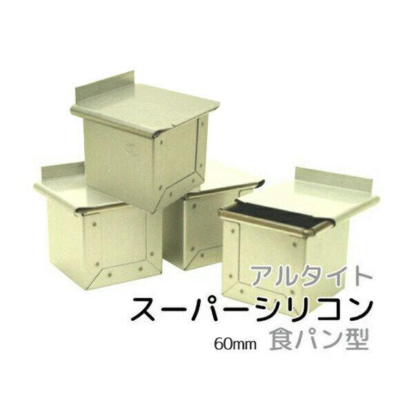 アルタイトスーパーシリコン食パン型 キューブ 60 4個組