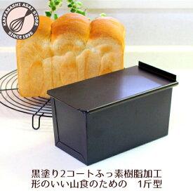 ★浅井商店オリジナル★アルタイトふっ素樹脂加工 新食パン型 形のいい山食のための1斤型