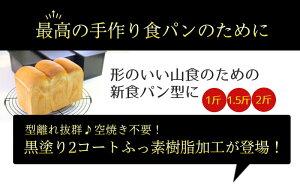 """★浅井商店オリジナル★アルタイトふっ素樹脂加工新食パン型""""形のいい山食のための1斤型"""""""