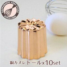 【まとめてお得!】NEW!銅カヌレ型 (トール)★浅井商店オリジナルサイズ★10個組