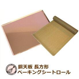 【あわせてお得!】ハードパンのための銅天板 405X300XH10mm+ベーキングシートロール