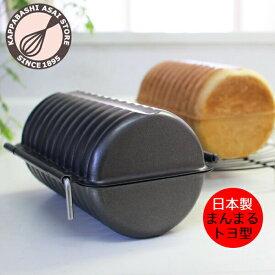 食パン型 スーパーシリコン加工 合せトヨ型 ラウンド超丸 浅井商店オリジナル!日本製