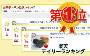 当店オリジナル!スーパーシリコン加工合せトヨ型ラウンド超丸