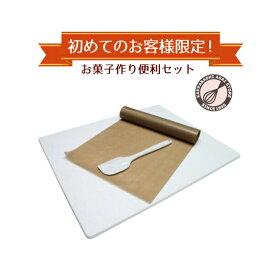 【初めての方限定!送料無料】お菓子作り便利セット