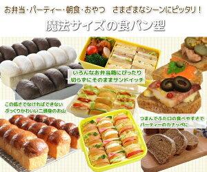 ■レシピチーム企画開発商品♪レシピも充実♪■アルタイトスーパーシリコン食パン型マルチスリム3本組