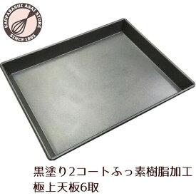 【浅井商店オリジナル】フッ素樹脂加工極上天板 6取 550X398XH41mm t=0.8mm