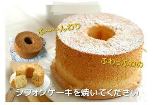 【浅井商店オリジナル】つなぎ目のないアルミシフォンケーキ型20cm