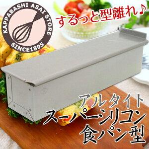 アルタイトスーパーシリコン食パン型ミニスティック2本組