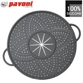 Pavoni(パヴォーニ) スプラッシュガード20