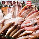 【送料無料!】山陰日本海の特選干物お試しセットのどぐろ・ハタハタ・アジ・エテカレイの4種類21枚入り【冷凍】