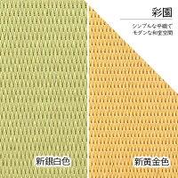 ダイケン和紙畳彩園カラー