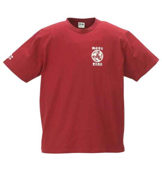 【 大きいサイズ 】鯛安吉日半袖Tシャツ 豊天 (エンジ)【 3L 4L 5L 6L 】【 キング 】【 ビッグ 】【 ラージ 】【 あす楽 】