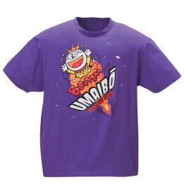 【 大きいサイズ 】うまい棒半袖Tシャツ 企業コラボTシャツ (パープル)【 3L 4L 5L 6L 8L 】【 キング 】【 ビッグ 】【 ラージ 】
