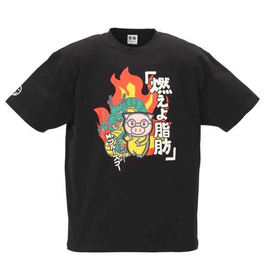 【 大きいサイズ 】燃えよ脂肪半袖Tシャツ 豊天 (ブラック)【 3L 4L 5L 6L 】【 キング 】【 ビッグ 】【 ラージ 】【 あす楽 】